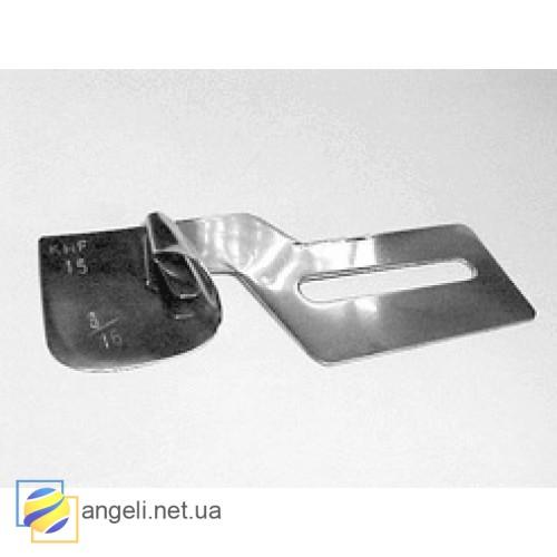 KHF15 Приспособление для подгиба края ткани вверх на распошивальной машине