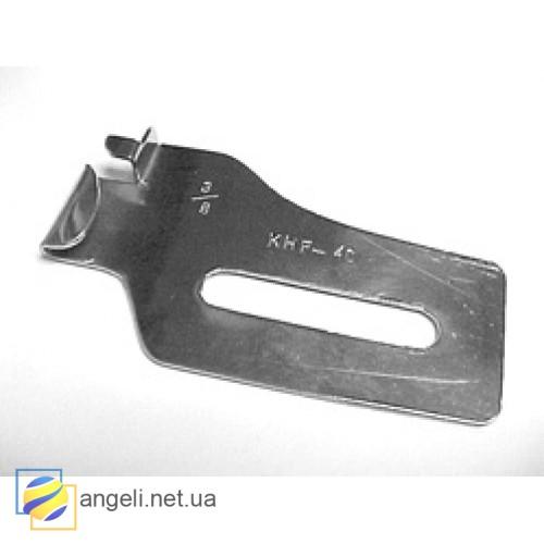 Приспособление для подгиба края ткани вниз на распошивальной машине KHF40